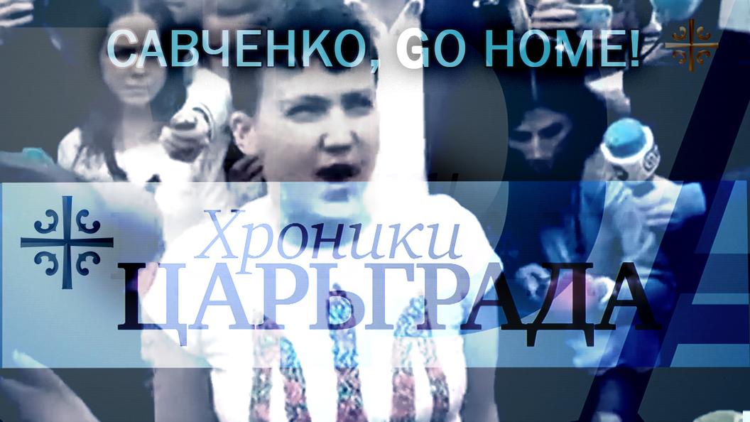 Савченко, go home! [Хроники Царьграда]