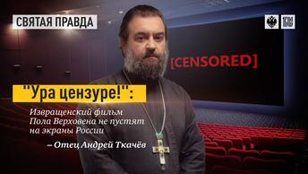 Ура цензуре!: Извращенский фильм Пола Верховена не пустят на экраны России — отец Андрей Ткачёв
