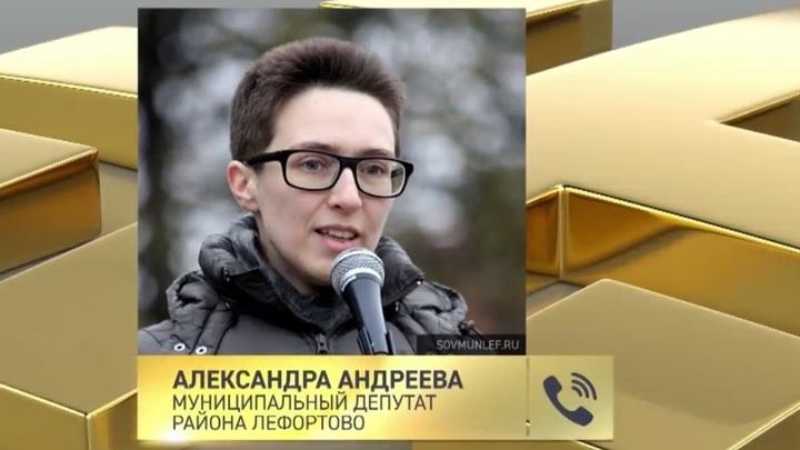 Картинки по запросу муниципальный депутат александра андреева
