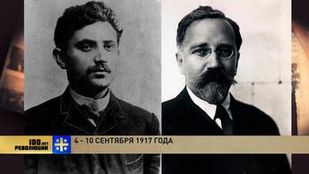 100 лет революции: 4 - 10 сентября 1917 года (Часть 2-ая)