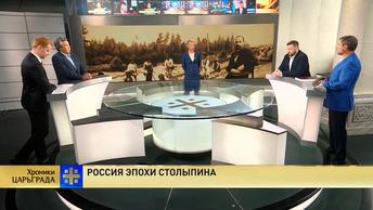 Россия эпохи Столыпина