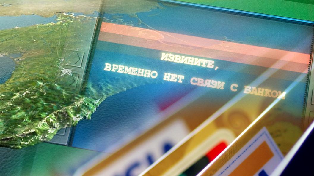Российские банки в Крыму: Риск несопоставим с выгодой