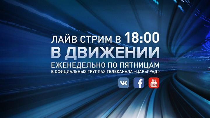 Новый выпуск лайв стрима В движении стартует в 18.00