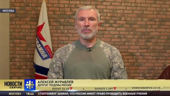 Депутат Журавлев: Навальному не удастся сделать в России цветную революцию
