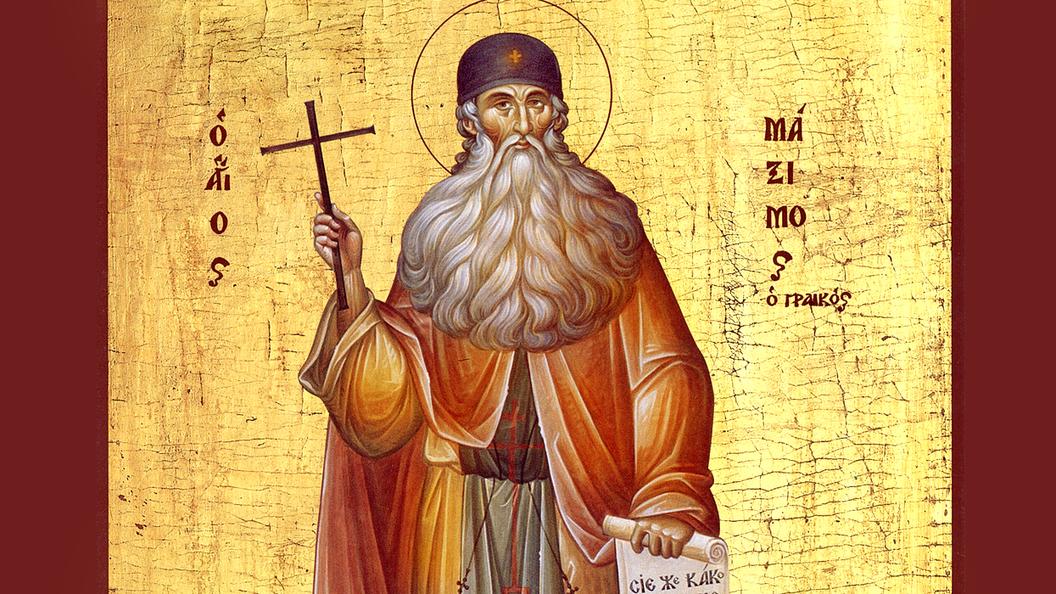 Максим Грек - бесценный дар Святой горы Афон России