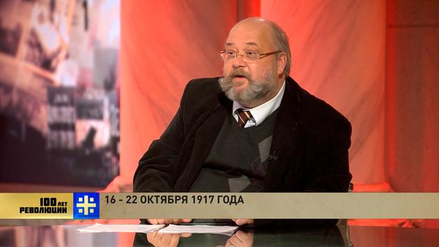100 лет революции: 16-22 октября 1917 года (Часть 2)