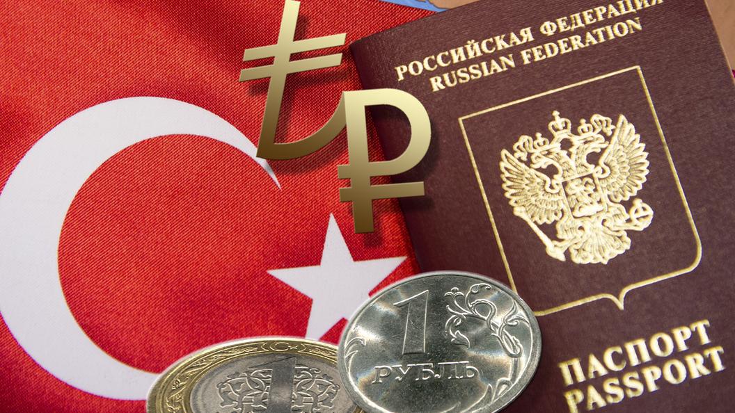 Россия-Турция: Рубль и лира вместо доллара