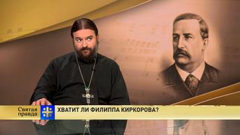 Хватит ли Филиппа Киркорова?