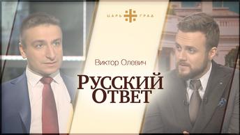Русский ответ: Саммит АТЭС - встречи и смыслы