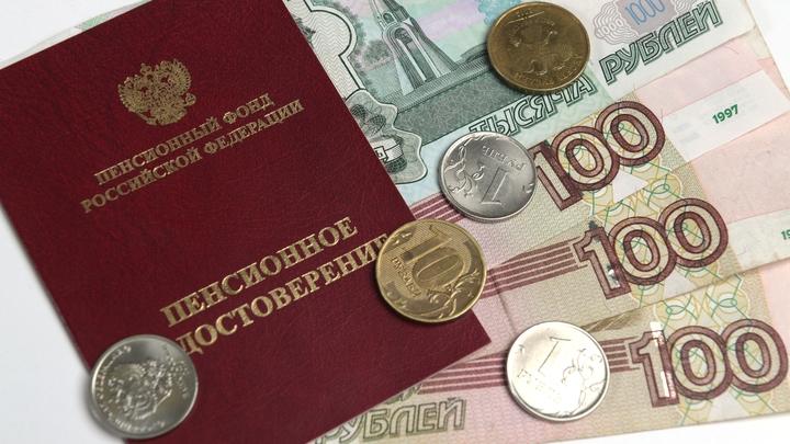 ПФР: Не верьте Кудрину, деньги на пенсии есть