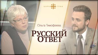 Русский ответ: Последствия евроассоциации Украины, Президент Чехии в России, Провокация в Бундестаге