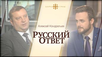 Русский ответ: Информационные войны, Будущее Сирии, Евромайдану 4 года