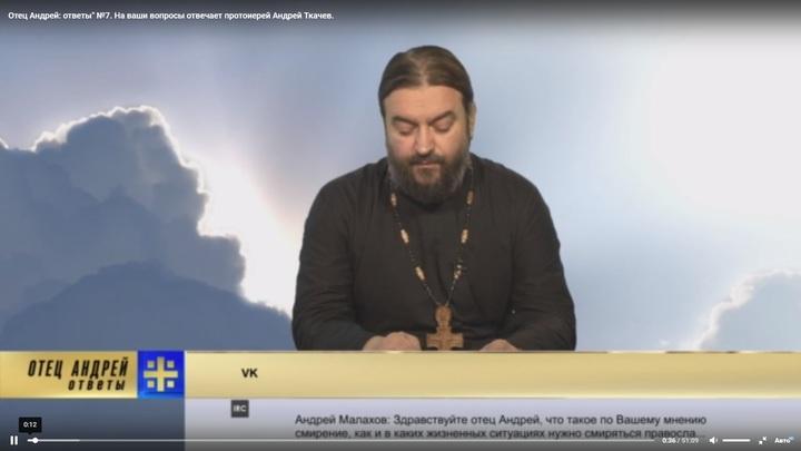 Протоиерей Андрей Ткачев ответил на вопрос, как верующим следует обращаться к священникам