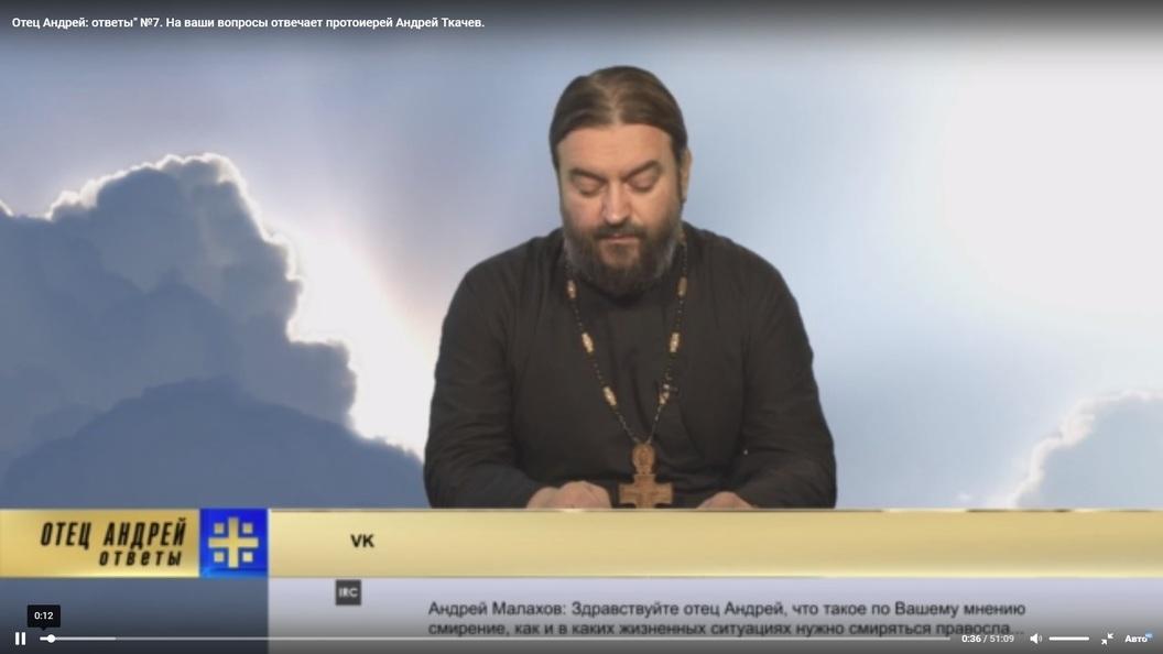 Протоиерей Андрей Ткачев объяснил, почему Церковь не пытается запретить Дом-2 и экстрасенсов