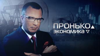 Греф выводит деньги Сбербанка из России! (гость – экономист М. Хазин)