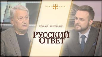 Русский ответ: Война в Сирии, Самоубийство хорватского генерала в суде, Северный поток-2