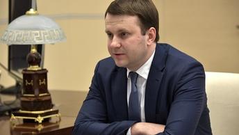 Орешкин призвал сделать Россию привлекательной для инвесторов