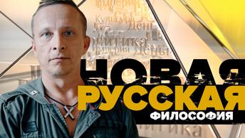 Новая русская философия Ивана Охлобыстина