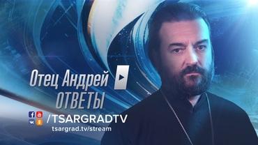 Отец Андрей: ответы №8. На ваши вопросы отвечает протоиерей Андрей Ткачев
