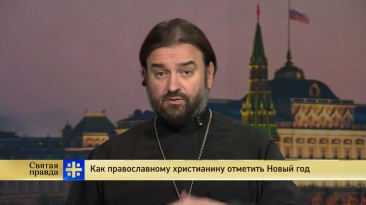 Отец Андрей Ткачев: Начните Новый год с молитвы, а не с эстрадной бурды в Голубом огоньке