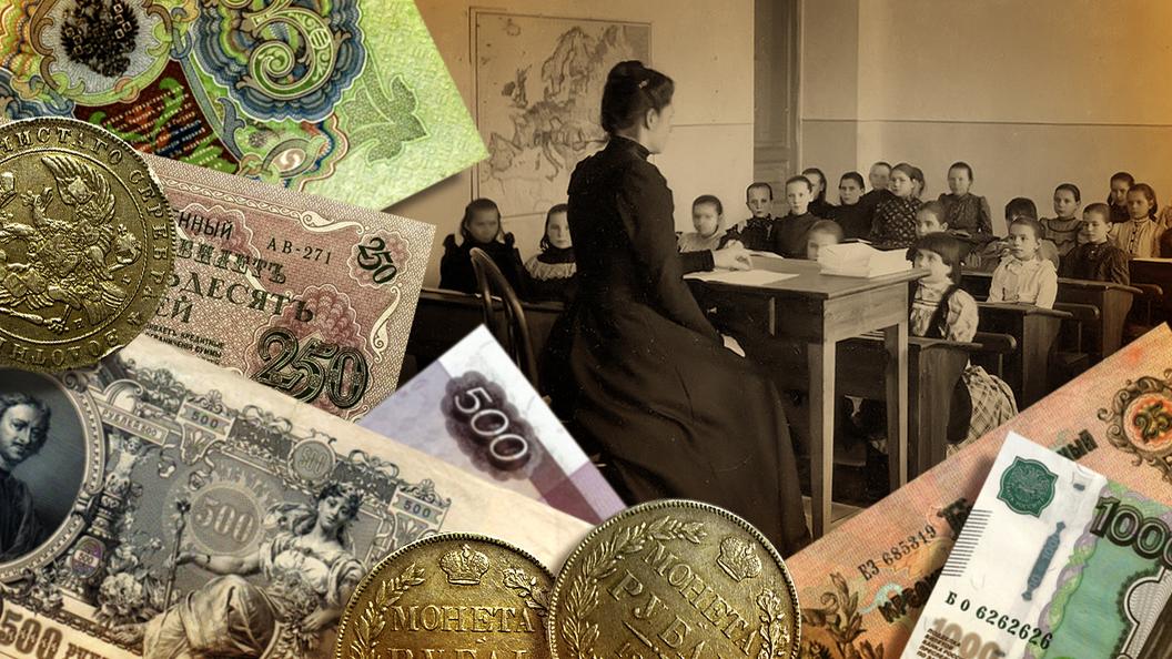 Зарплата учителя в царской России была выше зарплаты чиновников