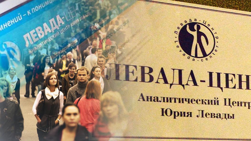 Закрыть Левада-центр - значит защитить безопасность России
