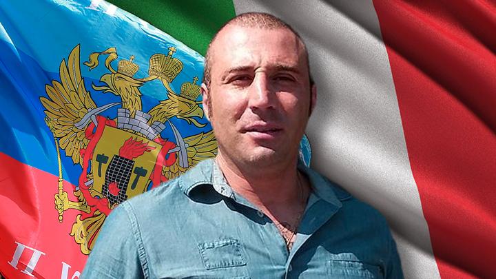 Итальянец из Луганска: Настоящие европейские ценности сейчас остались только в России