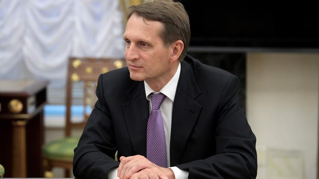 Всенате потребовали отадминистрации США объяснений из-за визита Нарышкина