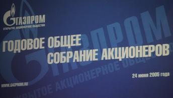 Газпром сократил экспорт газа в Европу
