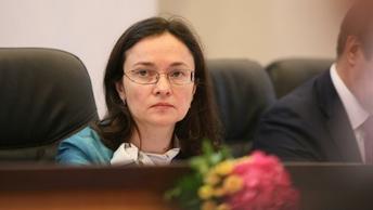 Глава ЦБ назвала приоритетом поддержку небольших банков