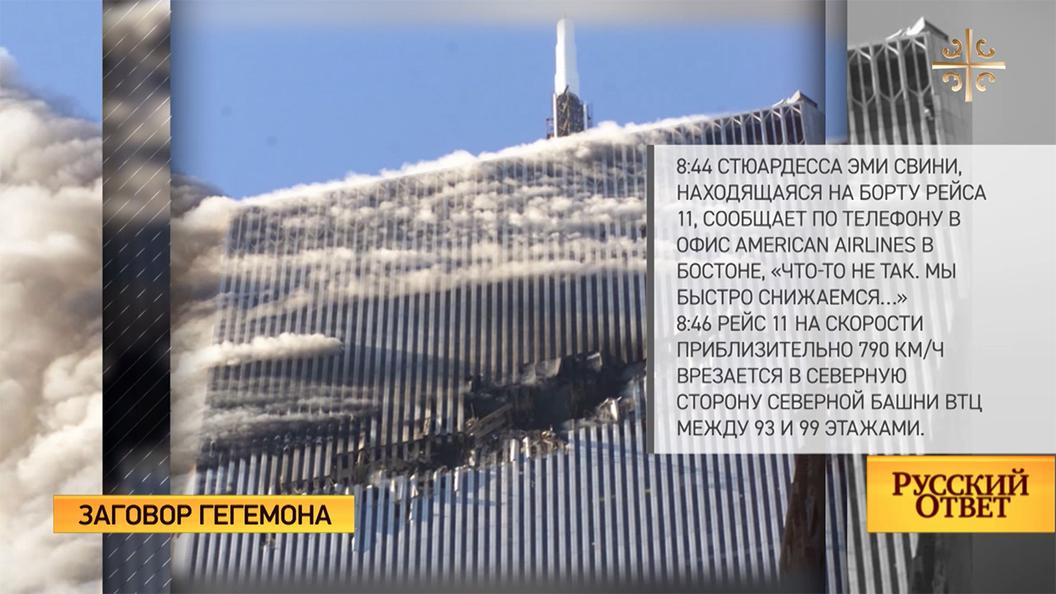 Заговор гегемона: Кто стоит за трагедией 11 сентября? [Русский ответ]