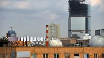 Горбушкин дворв Москве снесут через год