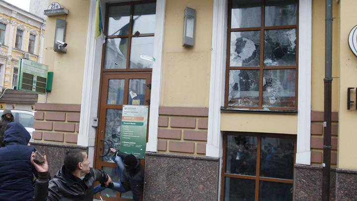 МИД России потребовал от Украины очистить Киев от гопников, ломающих двери в банках