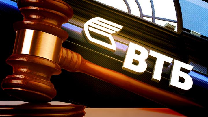 Британский суд дал правовую оценку болгарским аферам ВТБ