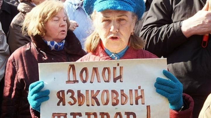 На Украине начали официально запрещать говорить на русском