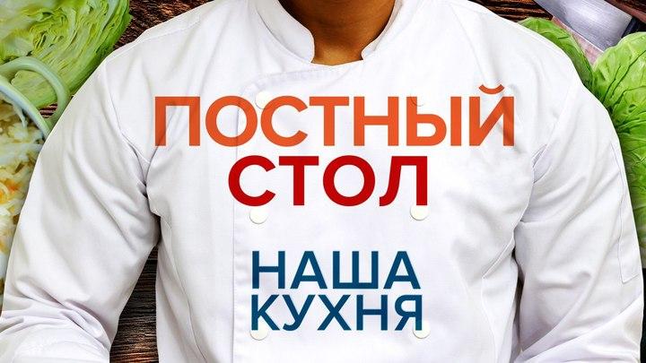 Постный стол: Хлеб и щи графа Толстого