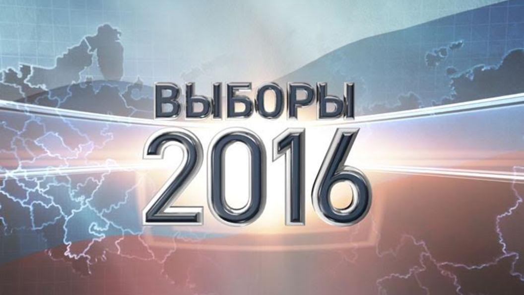 Выборы в Госдуму-2016: Онлайн-трансляция