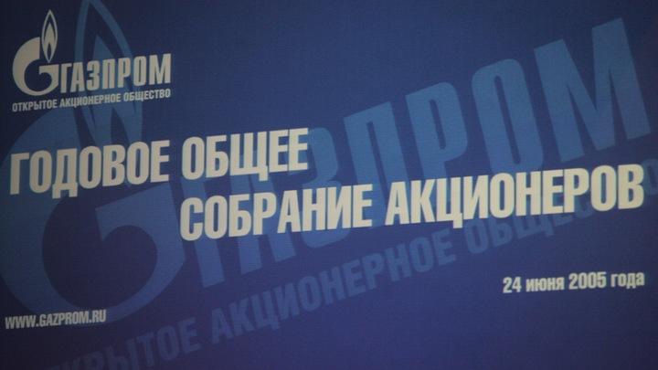 Киев арестовал украинские активы Газпрома