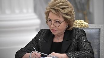 Давить на следствие - не цивилизованно: Матвиенко - о попытке Запада найти русский след в деле Скрипаля