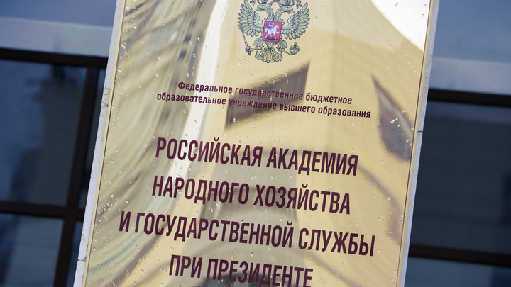 РАНХиГС предлагает сдать национальные интересы России