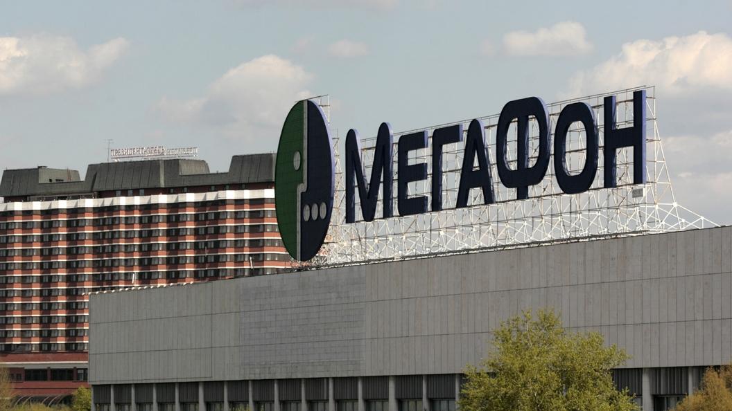 Акции «МегаФона» упали на6,5% наоткрытии торгов наМосковской бирже