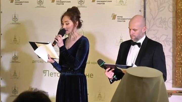В Москве проходит награждение победителей детского литературного конкурса «Лето Господне»