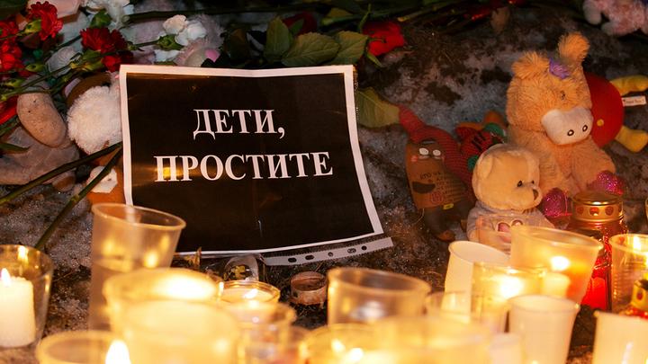 Кемерово, мы с тобой: В России - день общенационального траура