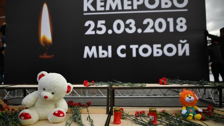 Они не могли выйти: Предварительные итоги расследования трагедии в Кемерове