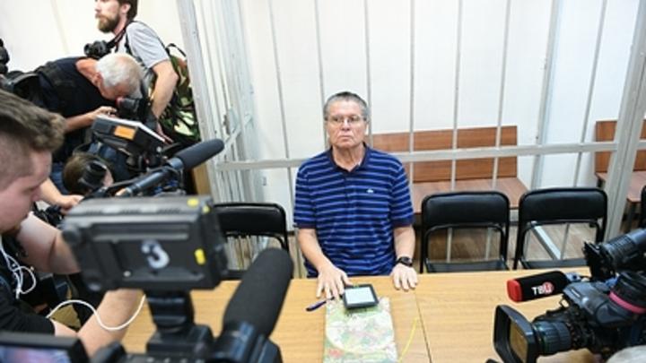 Улюкаев остался в СИЗО без жены: Суд отказал экс-министру в свидании