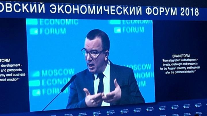 МЭФ-2018: Угрозы, вызовы и перспективы для экономики России