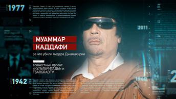 Совместный проект Царьград.ТВ и Культбригады. Муаммар Каддафи: за что убили лидера Джамахирии