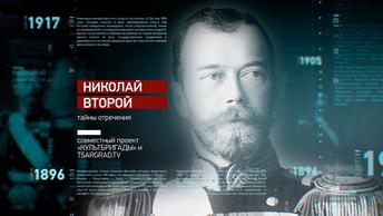 Тайны отречения Николая II. Совместный проект «Культбригады» и «Царьград.ТВ»