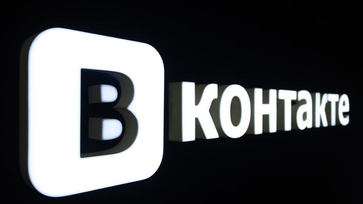 «ВКонтакте» обвинил Роскомнадзор в «непонимании принципов работы современного Интернета»