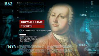 Норманнская теория: кто и зачем писал русскую историю. Совместный проект «Царьград.ТВ» и Культбригады